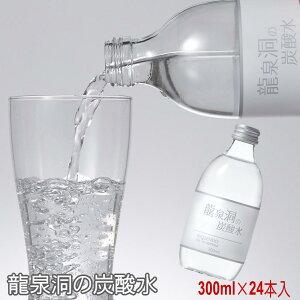 『龍泉洞の水』天然水仕込み龍泉洞の炭酸水350ml
