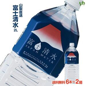【送料無料】バナジウム天然水富士清水2L×6本入(12L)【smtb-T】