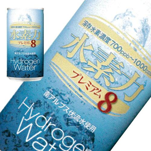水素水『水素力プレミアム8』アルミ缶(190ml×30本)2ケースセット