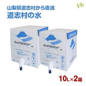 【送料無料】お届けエリア【本州】道志村の水10Lボックス×2箱【smtb-T】