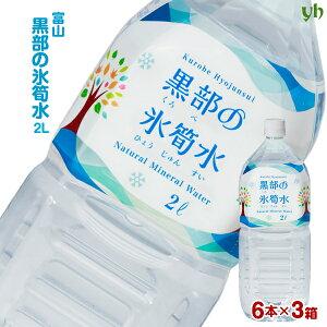 送料無料!!硬度140mg/Lの硬水黒部の氷筍水(2L×6本)3ケース(18本)