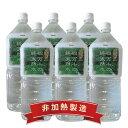 【送料無料】お試しセット四万十の純天然水2L×6本【smtb-T】