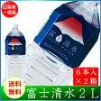 【送料無料】バナジウム天然水富士清水(2L×6本)2ケースセット(24L)