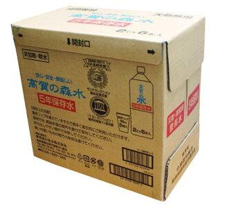 5年保存水高賀の森水(2L×6本)