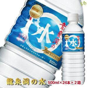 【送料無料】龍泉洞の水(500ml×24本)2ケース