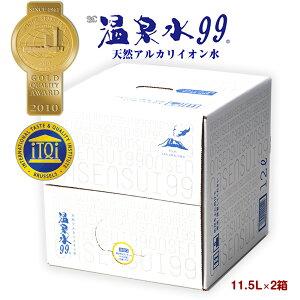 送料無料で更にお買得です。!!鹿児島県垂水・温泉水9912L×6箱セット1箱価格1500円