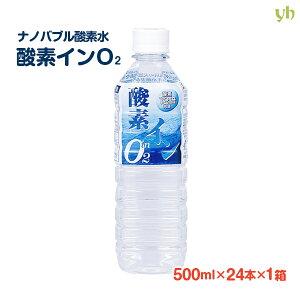 送料無料!!ナノバブル酸素水酸素イン(O2イン)(500ml×24)1ケース
