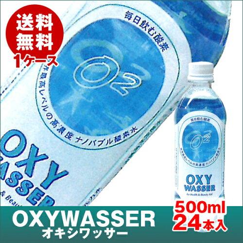送料無料!!OXY WASSER(オキシワッサー)500ml×24本入