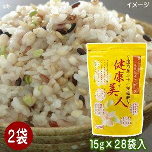 送料無料!!TVで話題の雑穀ブレンド健康で美人(奈美悦子ブレンド)(15g×25P)×2袋セット