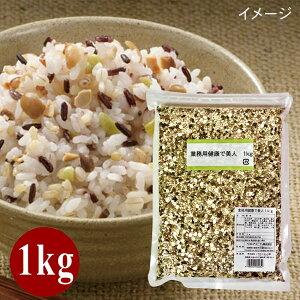 【送料無料】TV・雑誌で話題の雑穀ブレンド!ヘビーユーザーお奨めお買い得1KG袋健康で美人(奈美悦子ブレンド)1kg