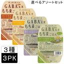 (55)[150g×3個]送料無料すっきり美人のGABA玄米もち麦ごはん 選べるお試しアソートセット