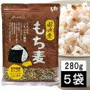 (55)【送料込】国内産 もち麦280g×5袋 (ダイシモチ)