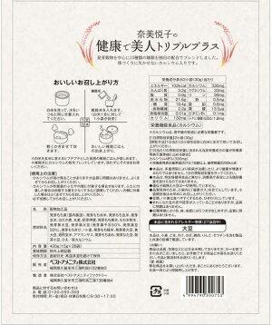 国内産23種雑穀米奈美悦子の健康で美人トリプルプラス15g×28袋入