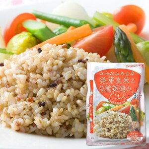 発芽玄米と9種雑穀のごはん160g
