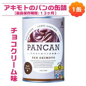 パンの缶詰チョコクリーム1缶