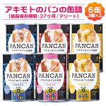 防災・備蓄用(3年長期保存パン)缶入りソフトパン6缶アソートセット