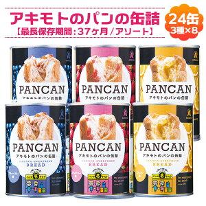 防災・備蓄用(3年長期保存パン)缶入りソフトパン12缶アソートセット