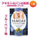 パン・アキモト 缶入りソフトパン(ブルーベリー味)