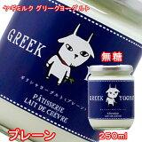 (393)ヤギミルク グリークヨーグルト無糖(プレーン)250ml×1本