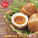 (235)やわらかくんせいたまご『スモッち』10個入り 山形発 半澤鶏卵 とろーり半熟 スモッチ