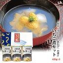 【3缶】三陸名産「うに」と「あわび」の潮汁いちご煮425g