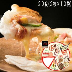 【送料無料】【10袋】九州産米使用グルテンフリーもちピザシート2枚入(55g×2枚)常温
