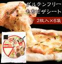 【送料無料】九州産米使用グルテンフリーもちピザシート 2枚入(55g×2枚)×6袋 常温