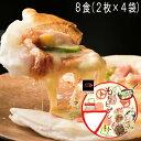 【送料無料】4袋セット(8食)九州米使用グルテンフリーもちピザシート(55g×2枚入×4袋)常温