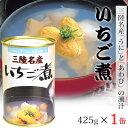 三陸名産「うに」と「あわび」の潮汁いちご煮425g