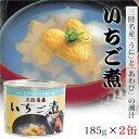 【2缶】三陸名産「うに」と「あわび」の潮汁いちご煮185g
