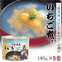 【5缶】三陸名産「うに」と「あわび」の潮汁いちご煮185g