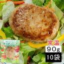 (55)お肉を使わない畑生まれのハンバーグ蒟蒻と大豆でつくった サラダバーグ 90g×10袋 常温 代替肉 大豆ミート フェイクミート ソイミート