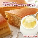 (289)工房直送!チーズケーキの最高峰 【ベイクドダンテ15cm×1個とプリン4個のセット】 その1