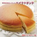 (289)工房直送!チーズケーキの最高峰 【桐箱入り!ベイクドダンテ 18cm×1個】
