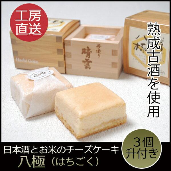 日本酒とお米のチーズケーキ