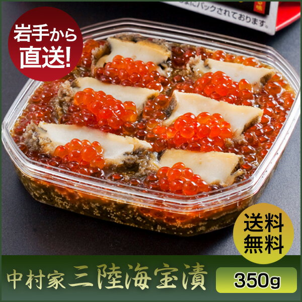 三陸海宝漬 350g