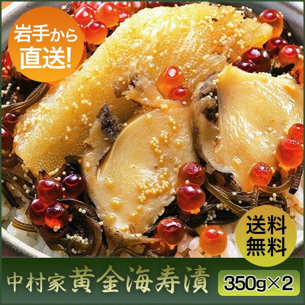 黄金海寿漬 350g×2個セット