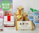 木次乳業乳製品Cセット