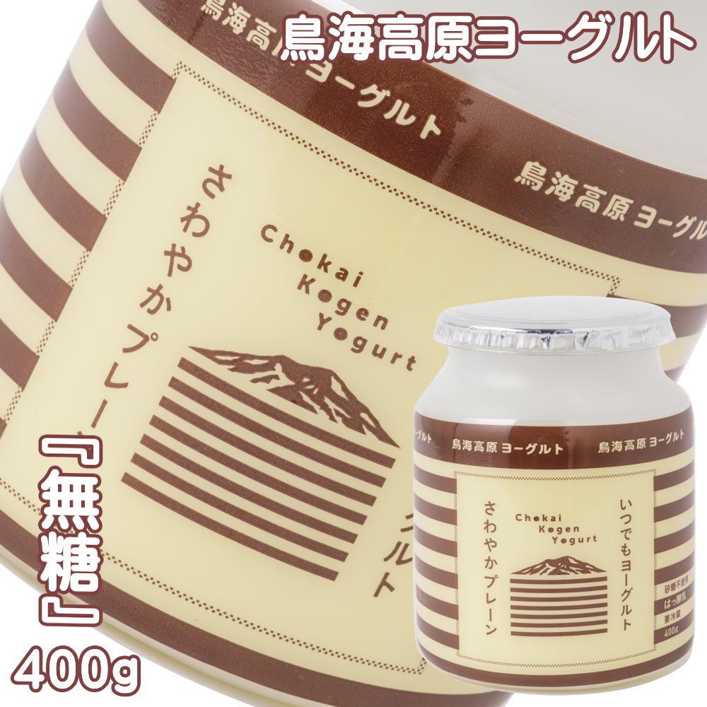(299)【1個】鳥海高原 ソフトヨーグルト 無糖(プレーン) 400g   山形県酒田から作りたてを直送!