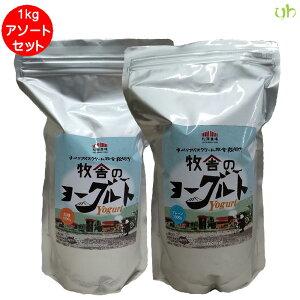 [2袋]牧舎のヨーグルトアソートセット(プレーン・加糖1kg)