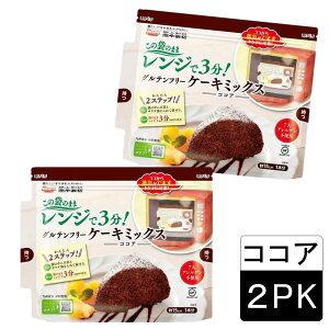 [2袋]国内産(九州)米粉使用この袋を使ってつくるケーキグルテンフリーケーキミックス(ココア)