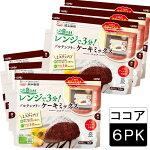 [6袋]国内産(九州)米粉使用この袋を使ってつくるケーキグルテンフリーケーキミックス(ココア)