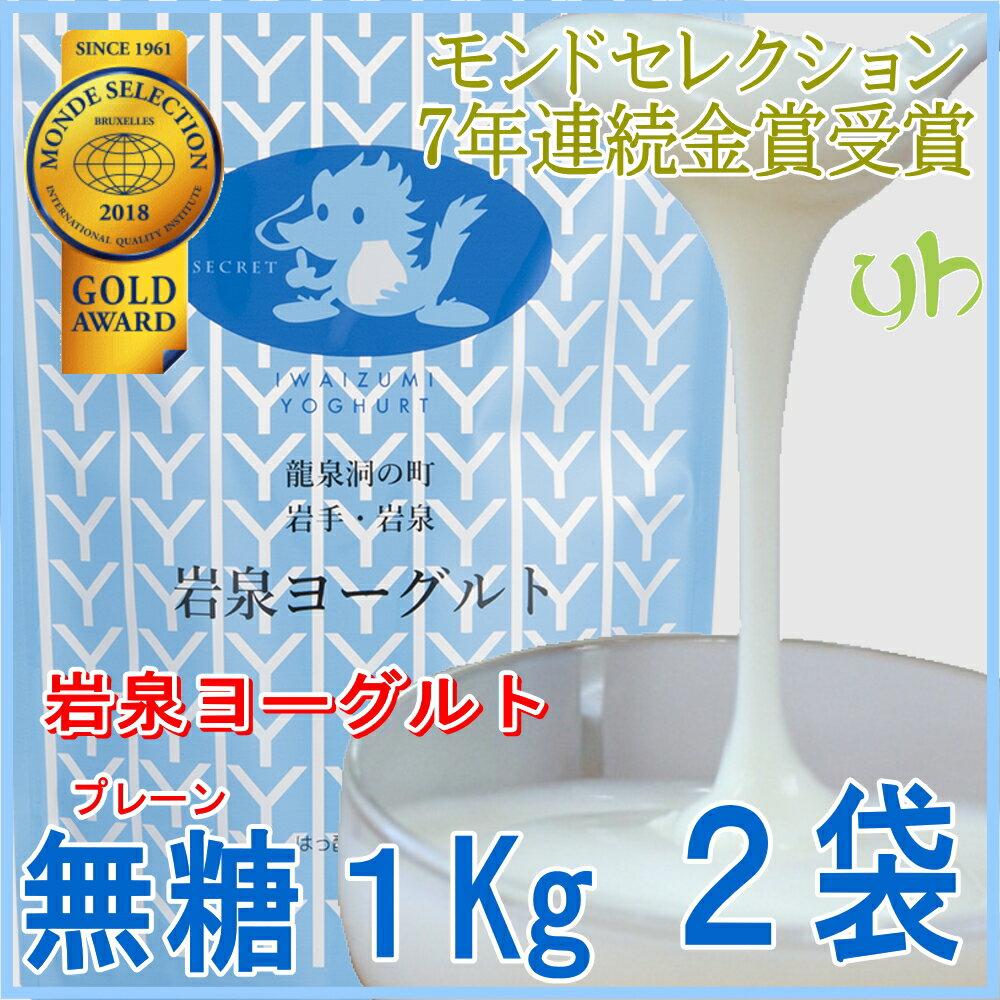 岩泉ヨーグルト(無糖)1kg×2袋