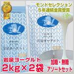 【ヨーグルト】『2kg×2袋(無糖・加糖各1袋)岩泉ヨーグルト』