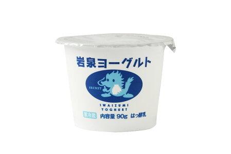 【ヨーグルト】食べきりサイズ『90gカップ(加糖)岩泉ヨーグルト(加糖)90gカップ