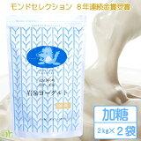 (162)産地直送!【2袋】岩泉ヨーグルト(加糖)2kg×2袋作りたてをお届け
