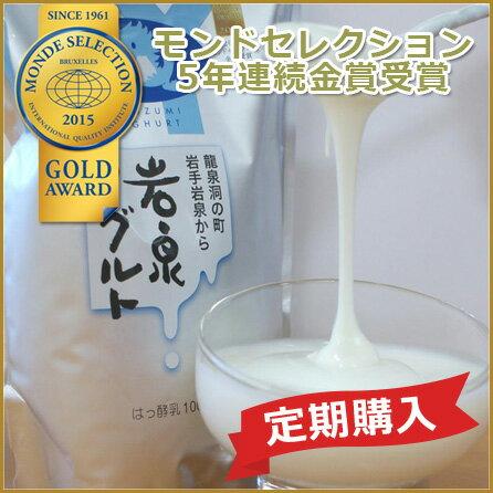 定期購入2kg×10袋セット(加糖)岩泉ヨーグルト