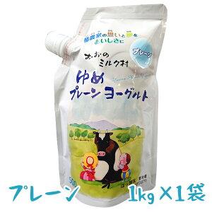 (374)[1袋]岩手県おおのミルク工房より直送!ゆめヨーグルト プレーン1kg×1袋