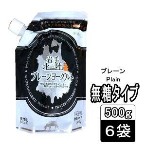 (374)[6袋]岩手県おおのミルク工房より直送!岩手北三陸ヨーグルト プレーン(無糖)500g×6袋