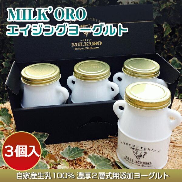 熊本から直送!MILK'ORO(みるころ)ミルコロエイジングヨーグルト ギフトセット(3個入)